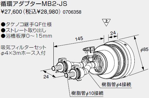 【0706358】ノーリツ 給湯器 関連部材 循環アダプターMB2 循環アダプターMB2-JS