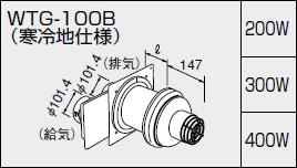 【0706597】ノーリツ 給湯器 関連部材 給排気トップ(2重管方式及び2本管方式) WTG-100B (寒冷地仕様) 300W