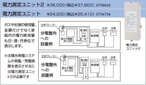 【0704734】ノーリツ 給湯器 関連部材 電力測定ユニット