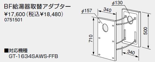 【0751501】ノーリツ 給湯器 関連部材 BF給湯器取替アダプター