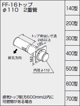 【0794004】ノーリツ 給湯器 関連部材 給排気トップ(2重管方式及び2本管方式) FF-16トップ φ110 2重管 400型