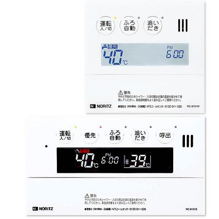 【あす楽対応】【RC-9101-1】ガス給湯器 NORITZ・ノーリツマルチリモコンセット【人気ランキング入賞】【沖縄・北海道・離島は送料別途】