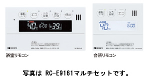 【ノーリツ インターホンリモコン エコジョーズ用】ガス給湯器 リモコン 【RC-E9101P-1マルチセット】【沖縄・北海道・離島は送料別途】