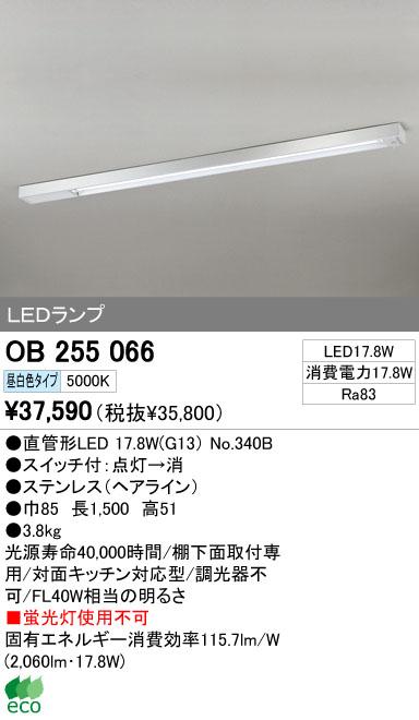 オーデリック インテリアライト キッチンライト 【OB 255 066】 OB255066