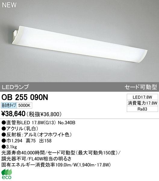 オーデリック インテリアライト ブラケットライト 【OB 255 090N】 OB255090N