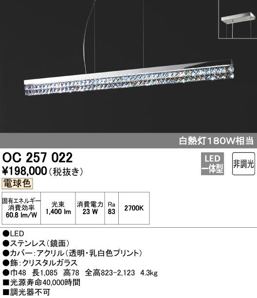 オーデリック インテリアライト シャンデリア 【OC 257 022】 OC257022