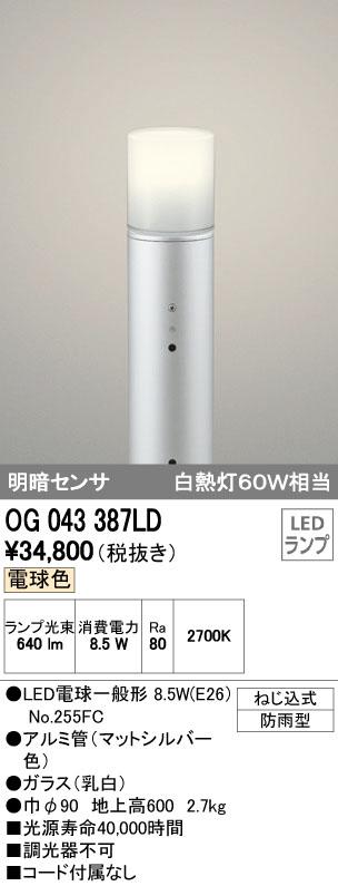 オーデリック エクステリアライト ガーデンライト 【OG 043 387LD】 OG043387LD