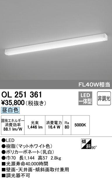 オーデリック インテリアライト シーリグライト 【OL 251 361】 OL251361