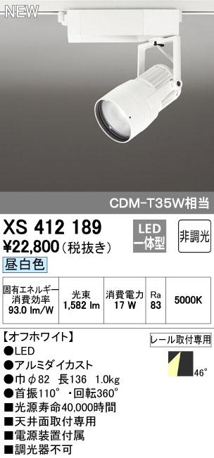 オーデリック スポットライト 【XS 412 189】 店舗・施設用照明 テクニカルライト 【XS412189】 [新品]