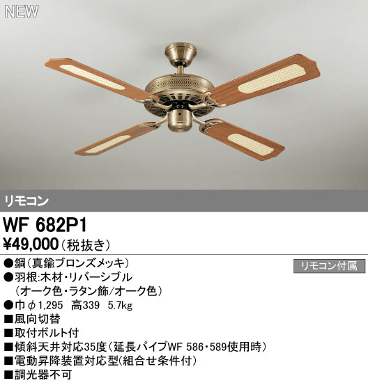 オーデリック シーリングファン 【WF 682P1】 住宅用照明 インテリア 洋 【WF682P1】 [新品]