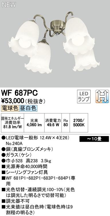 オーデリック シーリングファン 【WF 687PC】 住宅用照明 インテリア 洋 【WF687PC】 [新品]