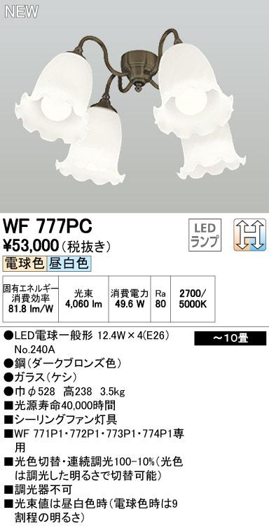 オーデリック シーリングファン 【WF 777PC】 住宅用照明 インテリア 洋 【WF777PC】 [新品]