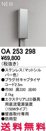 【エントリーで全品5倍ポイント・最大27倍P】オーデリック 間接照明 【OA 253 298】 外構用照明 エクステリアライト 【OA253298】 [新品]【8/4 20:00~8/9 1:59まで】