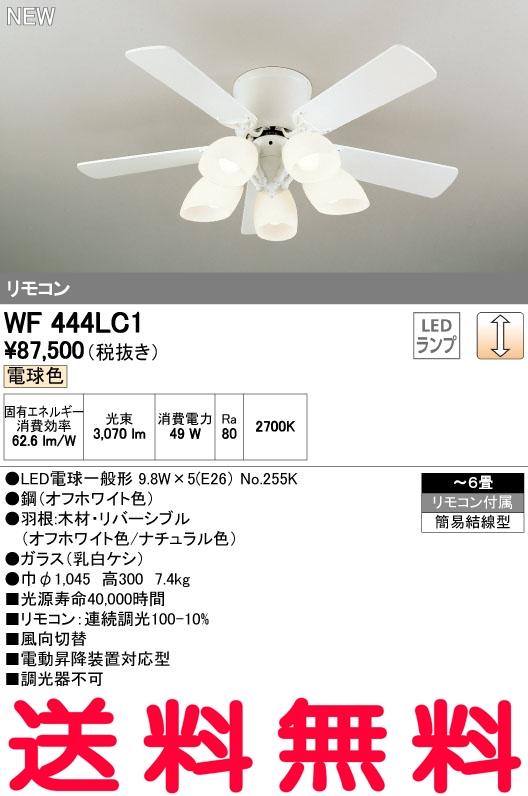 オーデリック シーリングファン 【WF 444LC1】 住宅用照明 インテリア 洋 【WF444LC1】 [新品]