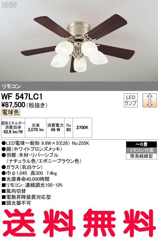 オーデリック シーリングファン 【WF 547LC1】 住宅用照明 インテリア 洋 【WF547LC1】 [新品]