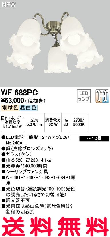 オーデリック シーリングファン 【WF 688PC】 住宅用照明 インテリア 洋 【WF688PC】 [新品]