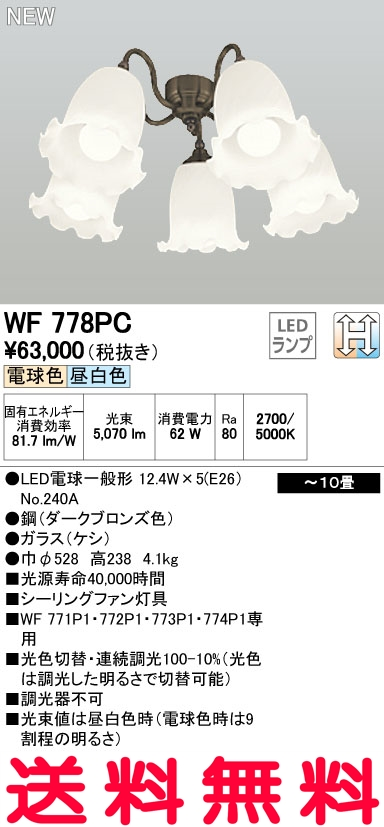 オーデリック シーリングファン 【WF 778PC】 住宅用照明 インテリア 洋 【WF778PC】 [新品]