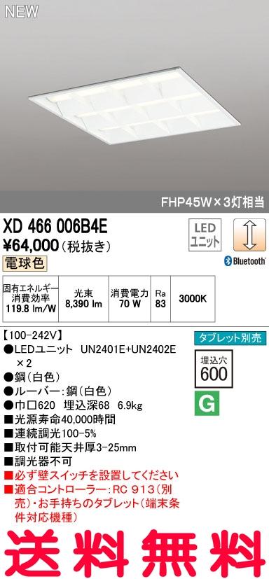 オーデリック ベースライト 【XD 466 006B4E】 店舗・施設用照明 テクニカルライト 【XD466006B4E】 [新品]