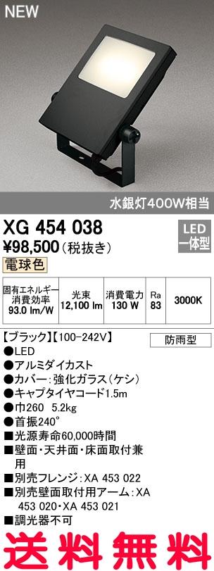 オーデリックスポットライト【XG454038】外構用照明エクステリアライト【XG454038】