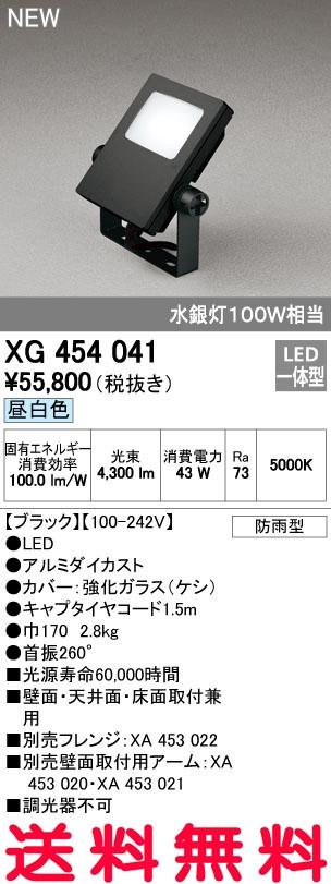 【エントリーで全品5倍ポイント・最大27倍P】オーデリック スポットライト 【XG 454 041】 外構用照明 エクステリアライト 【XG454041】 [新品]【8/4 20:00~8/9 1:59まで】