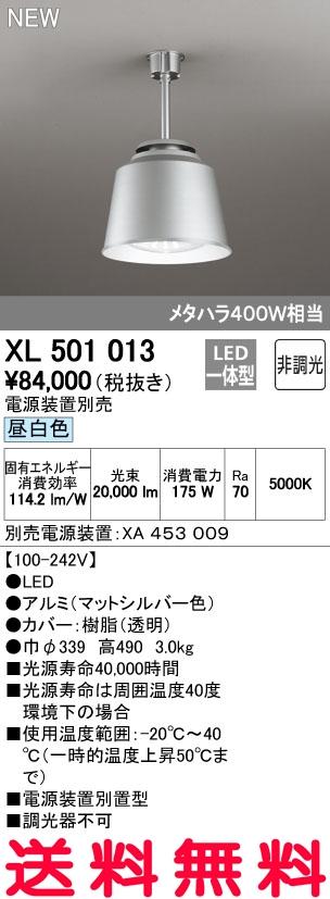 オーデリック ベースライト 【XL 501 013】 店舗・施設用照明 テクニカルライト 【XL501013】 [新品]