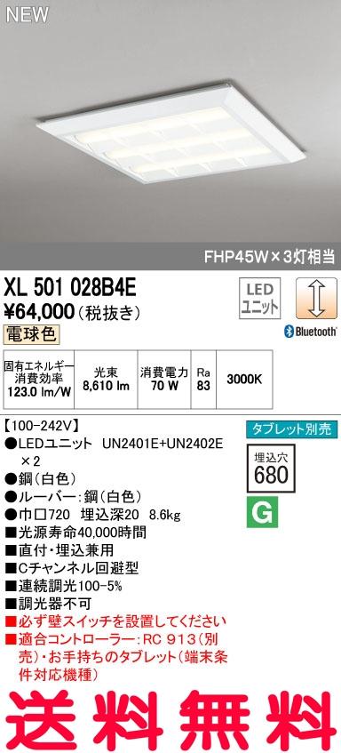 オーデリック ベースライト 【XL 501 028B4E】 店舗・施設用照明 テクニカルライト 【XL501028B4E】 [新品]