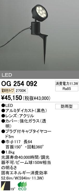 オーデリック エクステリアライト スポットライト 【OG 254 092】 OG254092