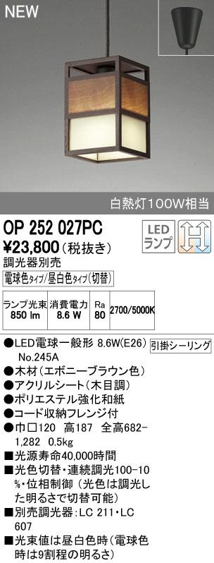 【エントリーで全品5倍ポイント・最大27倍P】オーデリック 和照明 【OP 252 027PC】【OP252027PC】【8/4 20:00~8/9 1:59まで】