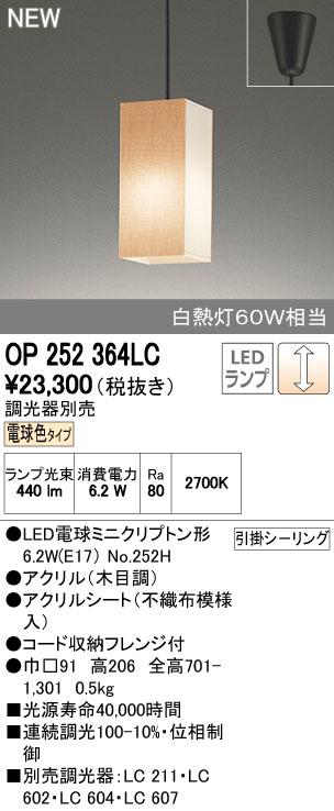 【エントリーで全品5倍ポイント・最大27倍P】オーデリック 和室 照明器具 LED シーリングライト おしゃれ 【OP 252 364LC】【OP252364LC】【8/4 20:00~8/9 1:59まで】