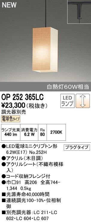 【エントリーで全品5倍ポイント・最大27倍P】オーデリック 和室 照明器具 LED シーリングライト おしゃれ 【OP 252 365LC】【OP252365LC】【8/4 20:00~8/9 1:59まで】