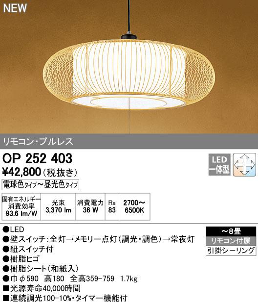 オーデリック 和照明 【OP 252 403】【OP252403】
