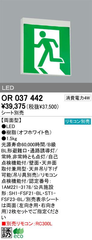 オーデリック 店舗・施設用 非常灯・誘導灯 【OR 037 442】 OR037442