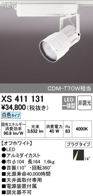オーデリック スポットライト 【XS 411 131】【XS411131】 【沖縄・北海道・離島は送料別途】