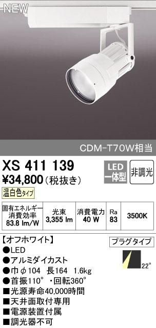 オーデリック スポットライト 【XS 411 139】【XS411139】 【沖縄・北海道・離島は送料別途】