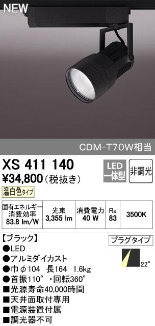 オーデリック スポットライト 【XS 411 140】【XS411140】 【沖縄・北海道・離島は送料別途】