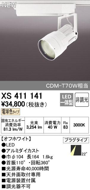 オーデリック スポットライト 【XS 411 141】【XS411141】 【沖縄・北海道・離島は送料別途】