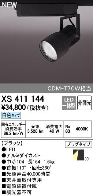 オーデリック スポットライト 【XS 411 144】【XS411144】 【沖縄・北海道・離島は送料別途】