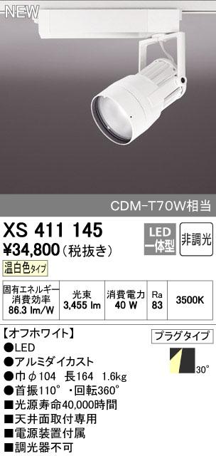 オーデリック スポットライト 【XS 411 145】【XS411145】 【沖縄・北海道・離島は送料別途】