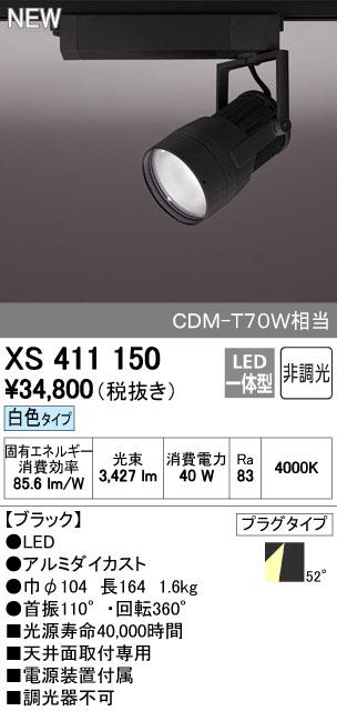 オーデリック スポットライト 【XS 411 150】【XS411150】 【沖縄・北海道・離島は送料別途】