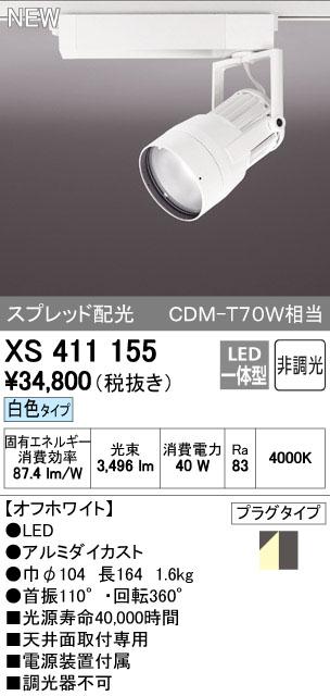 オーデリック スポットライト 【XS 411 155】【XS411155】 【沖縄・北海道・離島は送料別途】
