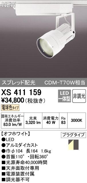 オーデリック スポットライト 【XS 411 159】【XS411159】 【沖縄・北海道・離島は送料別途】