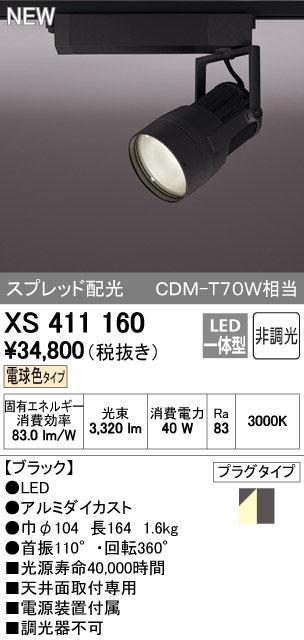 オーデリック スポットライト 【XS 411 160】【XS411160】 【沖縄・北海道・離島は送料別途】