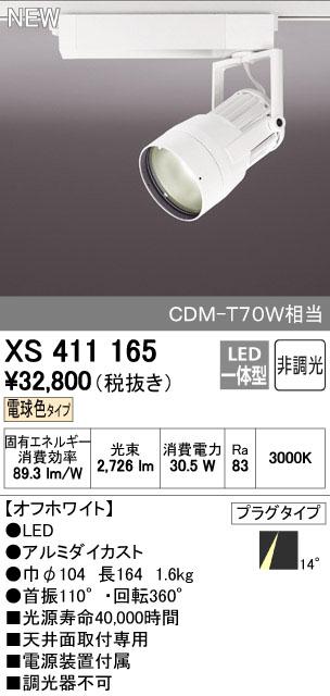 オーデリック スポットライト 【XS 411 165】【XS411165】 【沖縄・北海道・離島は送料別途】