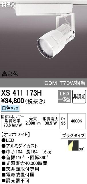 オーデリック スポットライト 【XS 411 173H】【XS411173H】 【沖縄・北海道・離島は送料別途】