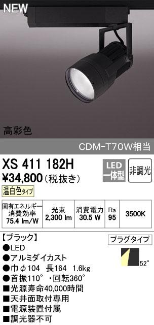 オーデリック スポットライト 【XS 411 182H】【XS411182H】 【沖縄・北海道・離島は送料別途】