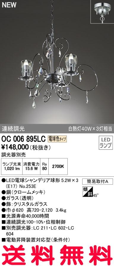 オーデリック インテリアライト シャンデリア 【OC 006 895LC】OC006895LC