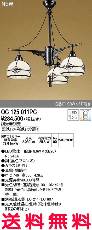 【エントリーで全品5倍ポイント・最大27倍P】オーデリック 和照明 【OC 125 011PC】【OC125011PC】【8/4 20:00~8/9 1:59まで】
