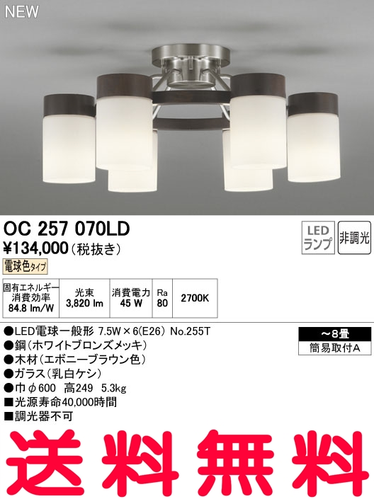 オーデリック シャンデリア 【OC 257 070LD】【OC257070LD】