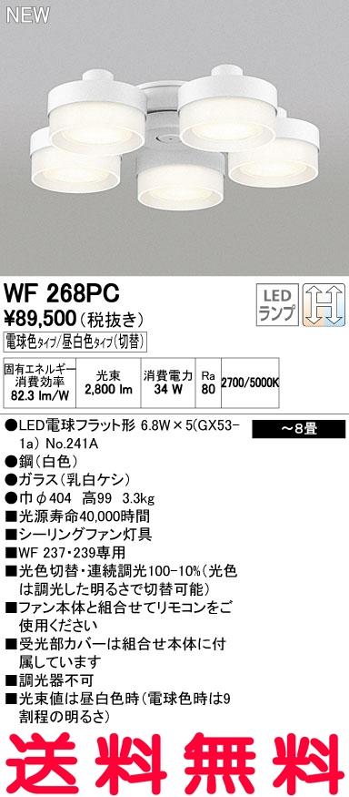オーデリック シーリングファン 【WF 268PC】【WF268PC】 【沖縄・北海道・離島は送料別途】