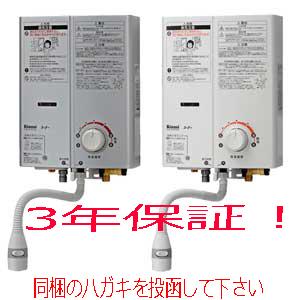 リンナイ 【RUS-V51YT(WH) または RUS-V51YT(SL)】 5号ガス瞬間湯沸かし器 元止め式[RUS-V51WTの後継機種]